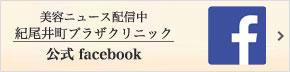 紀尾井町プラザクリニック公式facebook