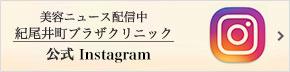 紀尾井町プラザクリニック公式Instagram