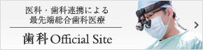歯科オフィシャルサイト