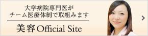 美容オフィシャルサイト