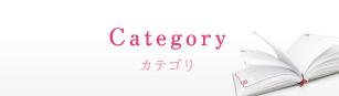 カテゴリcategory
